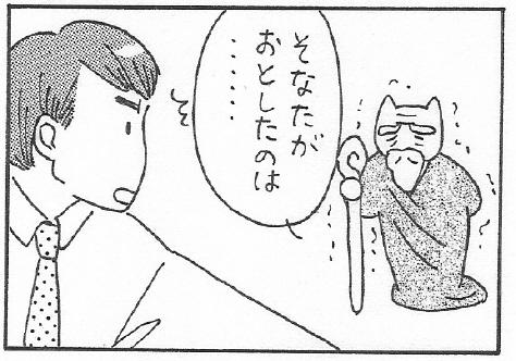 ねこ夫婦まんが たまともんちゃん-nekogami3