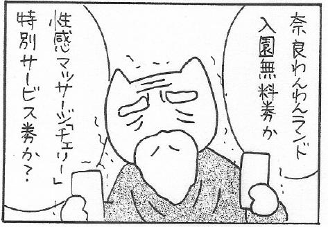 ねこ夫婦まんが たまともんちゃん-nekogami4