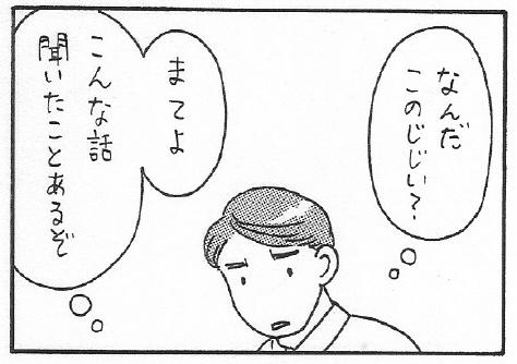 ねこ夫婦まんが たまともんちゃん-nekogami5