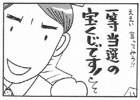 ねこ夫婦まんが たまともんちゃん-nekogami6