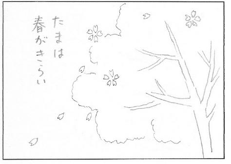 ねこ夫婦まんが たまともんちゃん-kisetsu1