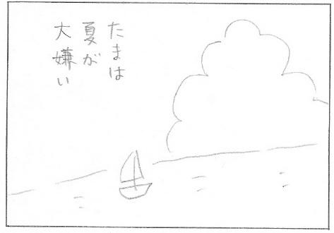 ねこ夫婦まんが たまともんちゃん-kisetsu3