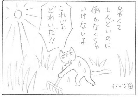 ねこ夫婦まんが たまともんちゃん-kisetsu4