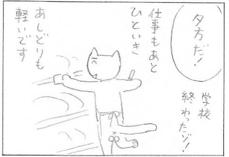 ねこ夫婦まんが たまともんちゃん-kisetsu8