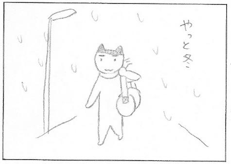 ねこ夫婦まんが たまともんちゃん-kisetsu9