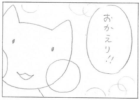 ねこ夫婦まんが たまともんちゃん-kisetsu11