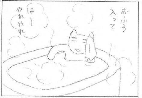 ねこ夫婦まんが たまともんちゃん-kisetsu12