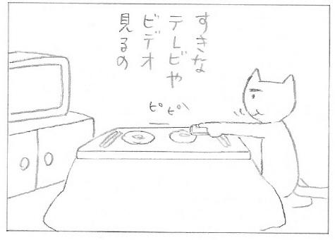ねこ夫婦まんが たまともんちゃん-kisetsu14