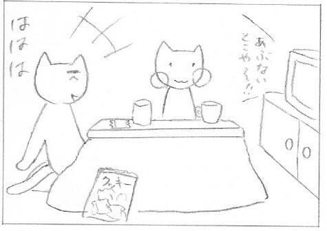 ねこ夫婦まんが たまともんちゃん-kisetsu15