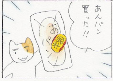 ねこ夫婦まんが たまともんちゃん-anpan1