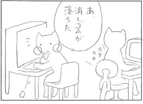 ねこ夫婦まんが たまともんちゃん-keshi1
