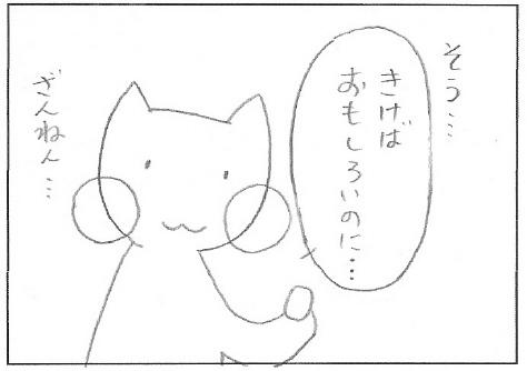 ねこ夫婦まんが たまともんちゃん-keshi8