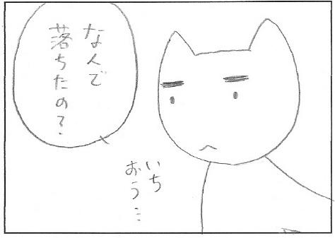 ねこ夫婦まんが たまともんちゃん-keshi10