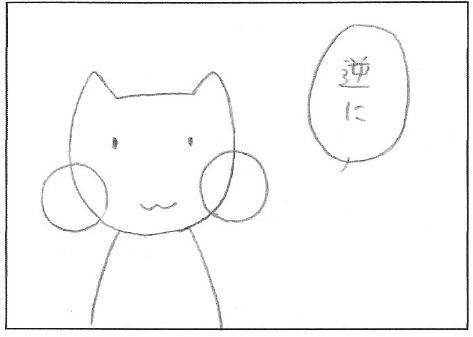 ねこ夫婦まんが たまともんちゃん-keshi11