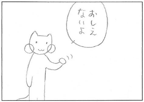 ねこ夫婦まんが たまともんちゃん-keshi12