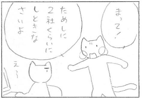 ねこ夫婦まんが たまともんちゃん-blog10