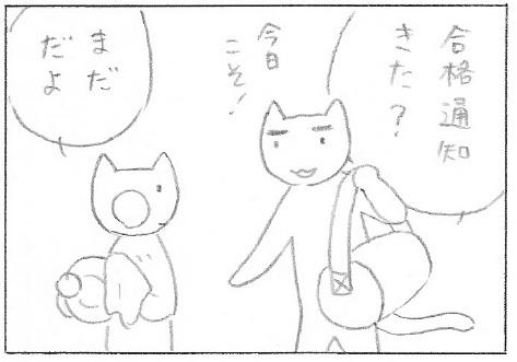 ねこ夫婦まんが たまともんちゃん-blog11