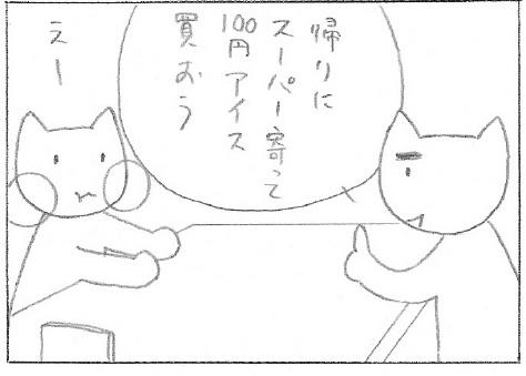 ねこ夫婦まんが たまともんちゃん-kyujitsu4