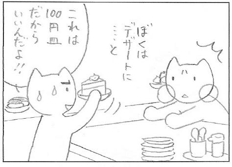 ねこ夫婦まんが たまともんちゃん-kyujitsu42