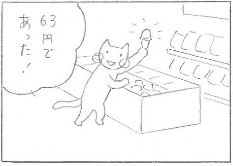ねこ夫婦まんが たまともんちゃん-kyujitsu5