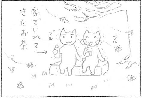 ねこ夫婦まんが たまともんちゃん-kyujitsu62