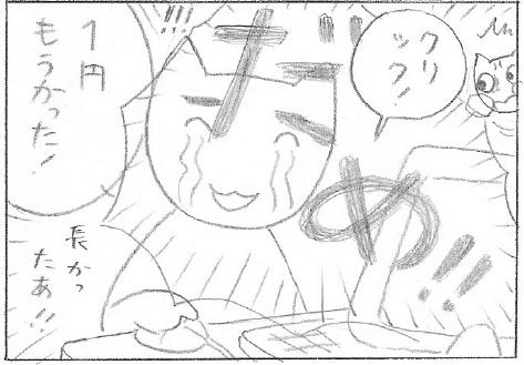 ねこ夫婦まんが たまともんちゃん-blog-6