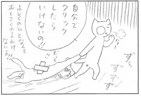 ねこ夫婦まんが たまともんちゃん-blog-7