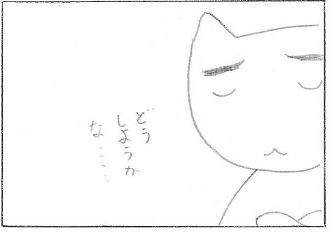 ねこ夫婦まんが たまともんちゃん-miya3