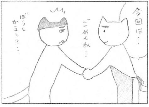 ねこ夫婦まんが たまともんちゃん-miya10
