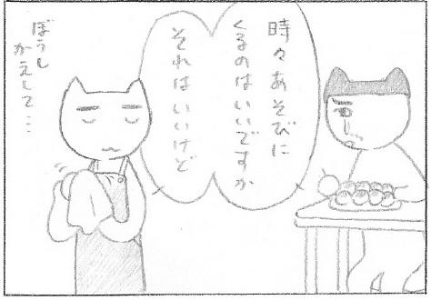 ねこ夫婦まんが たまともんちゃん-miya12