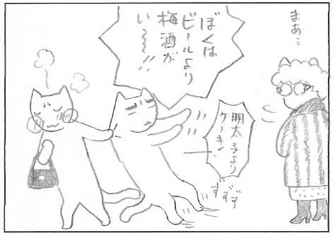 ねこ夫婦まんが たまともんちゃん-oseibo3