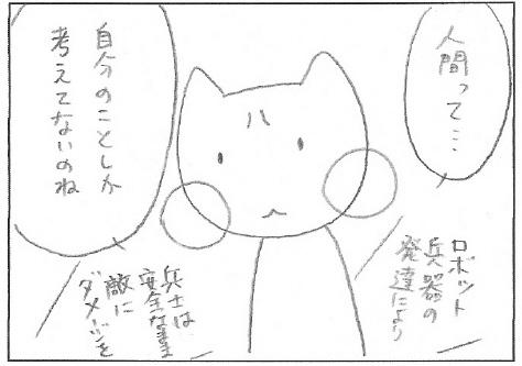 ねこ夫婦まんが たまともんちゃん-jibun2