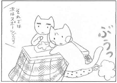 ねこ夫婦まんが たまともんちゃん-jibun3