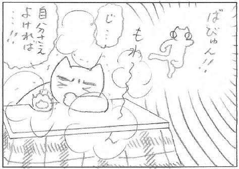ねこ夫婦まんが たまともんちゃん-jibun4