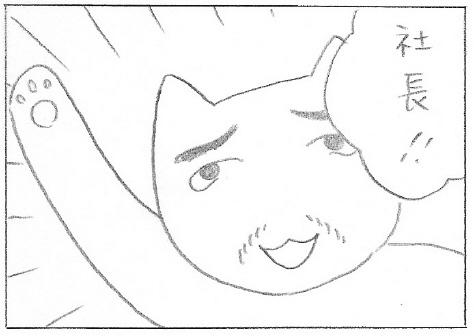 ねこ夫婦まんが たまともんちゃん-miya21
