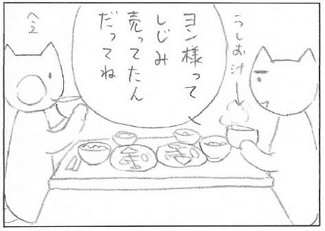 ねこ夫婦まんが たまともんちゃん-yonsama1