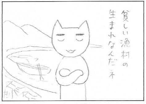 ねこ夫婦まんが たまともんちゃん-yonsama2
