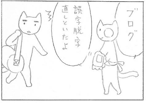 ねこ夫婦まんが たまともんちゃん-blog31