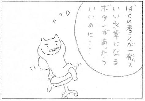 ねこ夫婦まんが たまともんちゃん-blog33