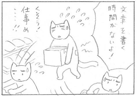 ねこ夫婦まんが たまともんちゃん-blog34
