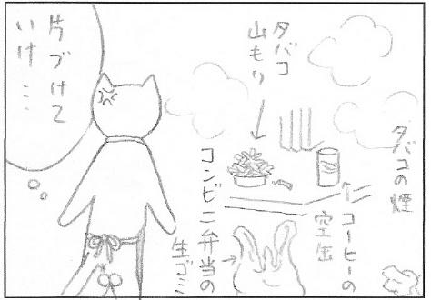 ねこ夫婦まんが たまともんちゃん-miya48