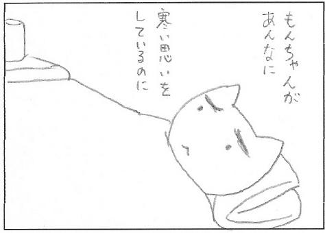ねこ夫婦まんが たまともんちゃん-samui2