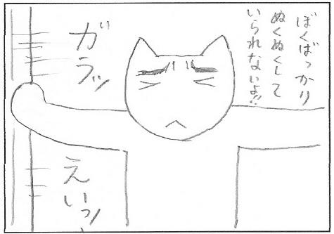 ねこ夫婦まんが たまともんちゃん-samui3