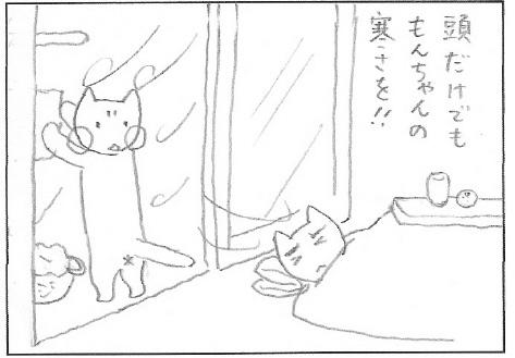 ねこ夫婦まんが たまともんちゃん-samui4