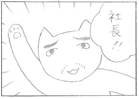 ねこ夫婦まんが たまともんちゃん-miya51
