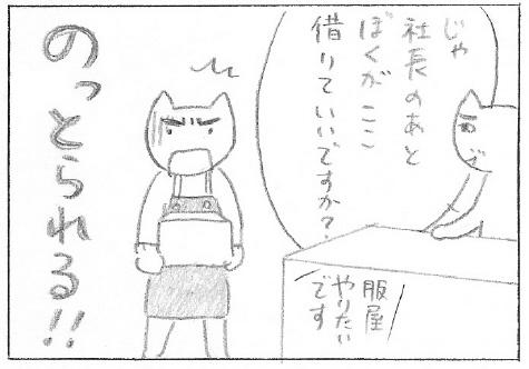 ねこ夫婦まんが たまともんちゃん-miya57