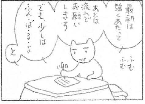 ねこ夫婦まんが たまともんちゃん-sumou3