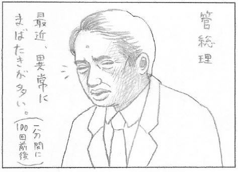 ねこ夫婦まんが たまともんちゃん-mabataki1