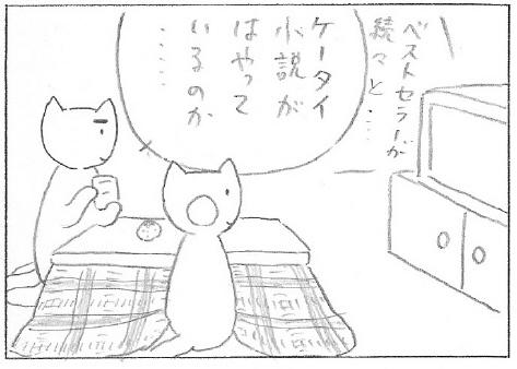 ねこ夫婦まんが たまともんちゃん-ke-tai1