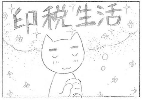 ねこ夫婦まんが たまともんちゃん-ke-tai2